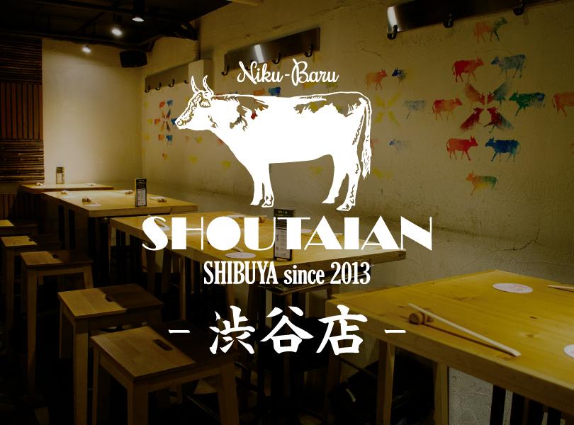 肉バル SHOUTAIAN 渋谷店