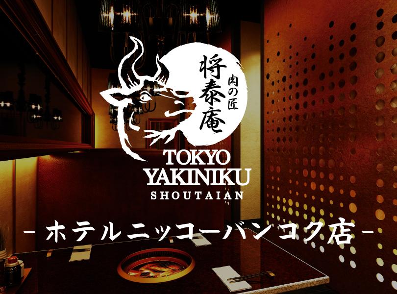 TOKYO YAKINIKU CLUB 将泰庵
