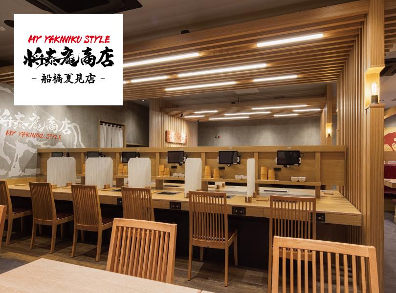 MY YAKINIKU STYLE 将泰庵商店 船橋夏見店